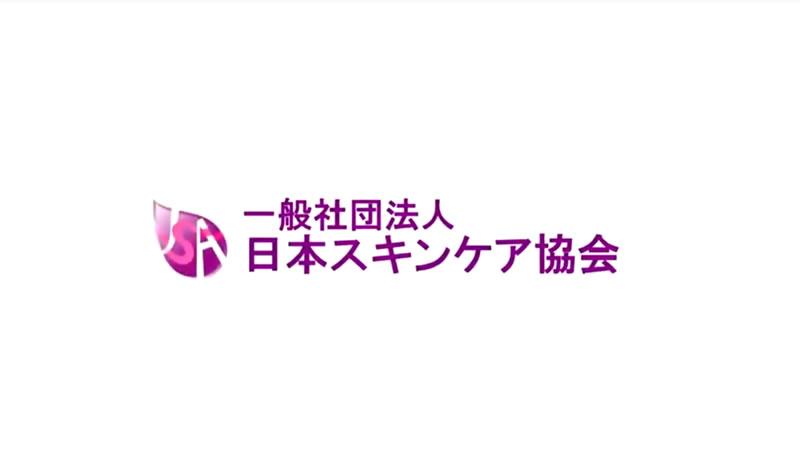 日本スキンケア協会動画サムネイル